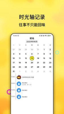 打卡目标app图1