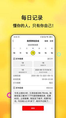 打卡目标app图3
