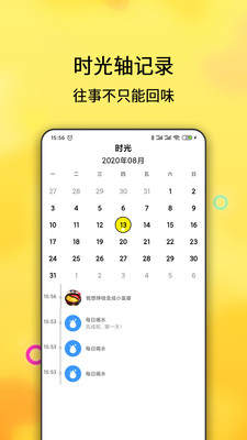 打卡目标app