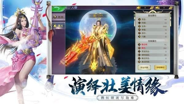 剑缘琉璃梦红包版图3