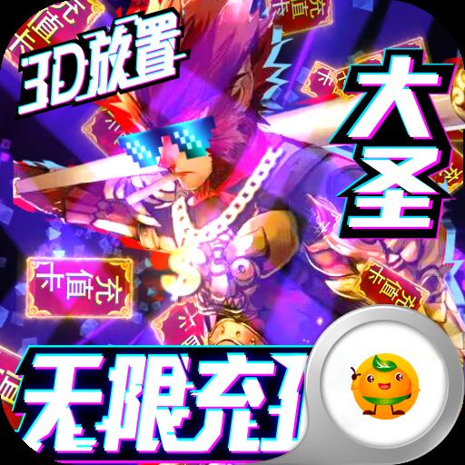 西游悟空传BT版 v1.0.0