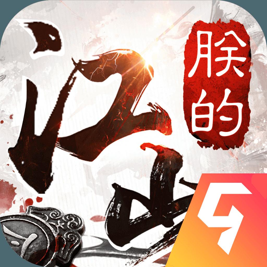 朕的江山九游版 v2.8.77