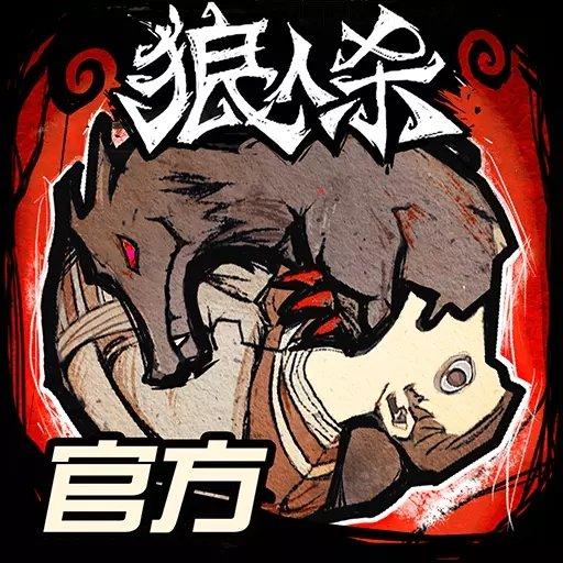 狼人杀正版