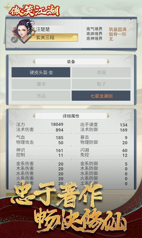 傲笑江湖bt版图4