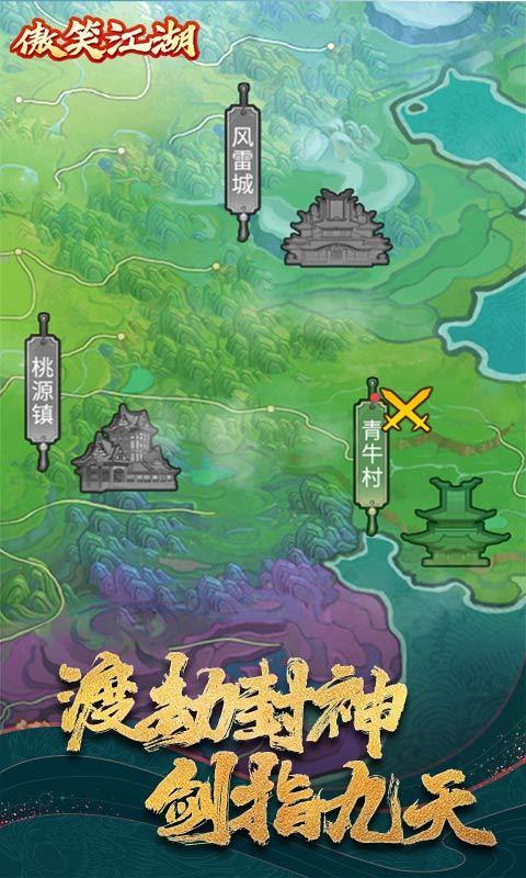 傲笑江湖bt版图5