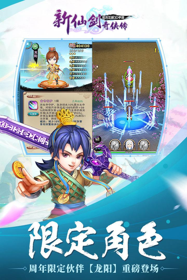 新仙剑奇侠传安卓版图3