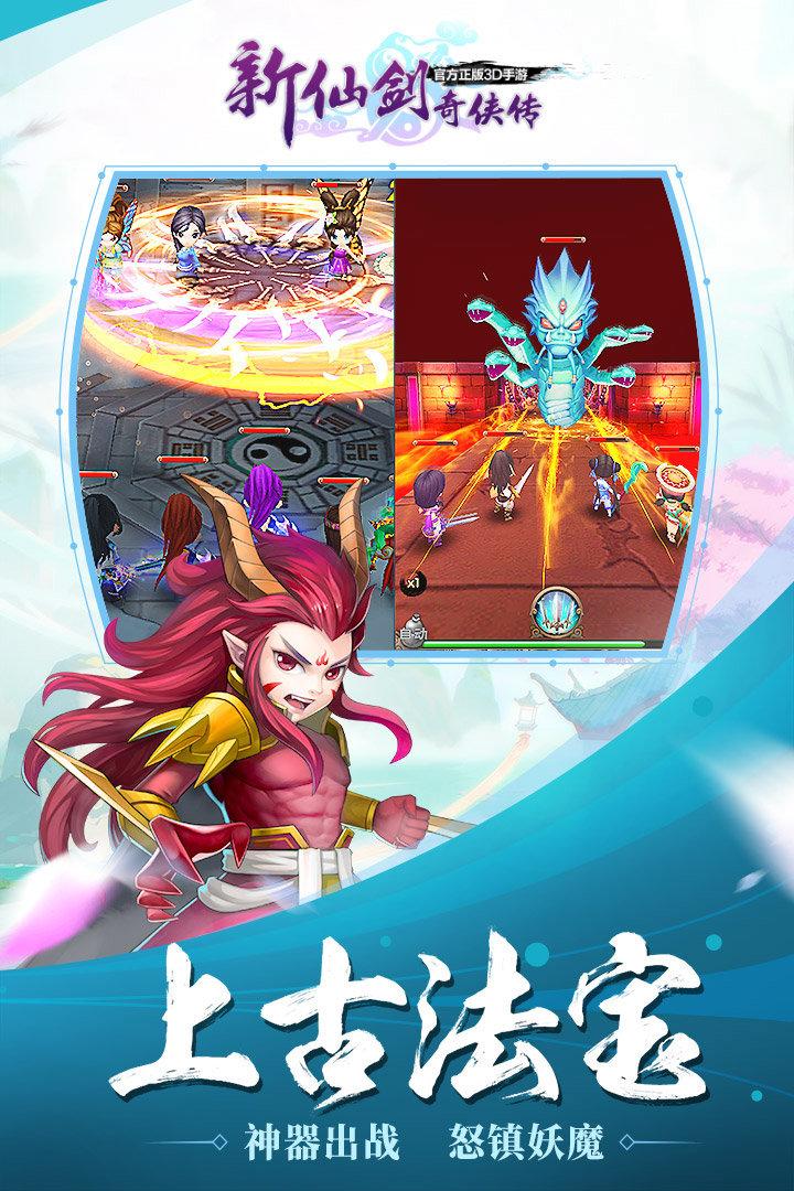 新仙剑奇侠传安卓版图2