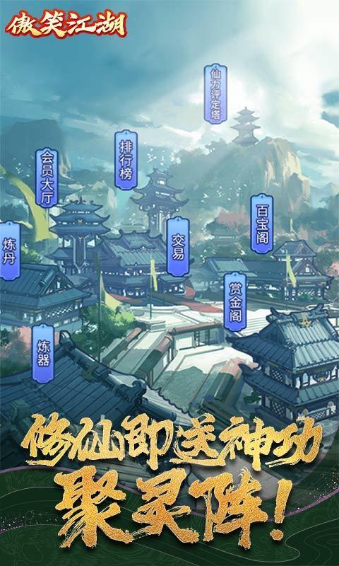 傲笑江湖bt版图1