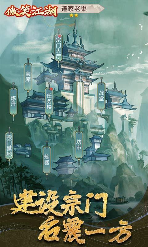 傲笑江湖bt版图3
