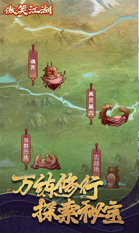 傲笑江湖bt版