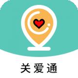 关爱通app v2.1.0