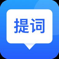 專業提詞器app