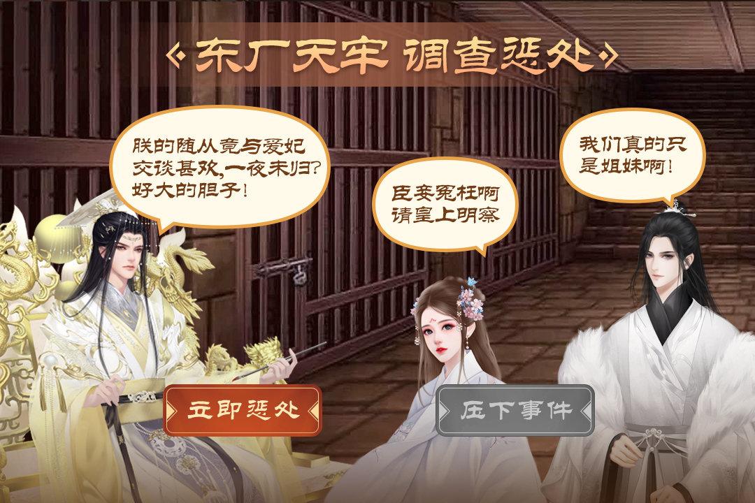 皇帝成长计划2官网版图4