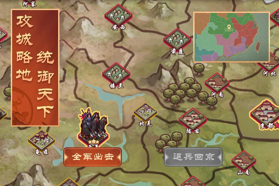 皇帝成长计划2官网版图2