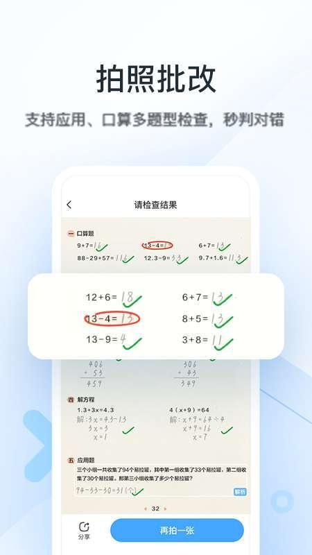 作业帮口算app图2