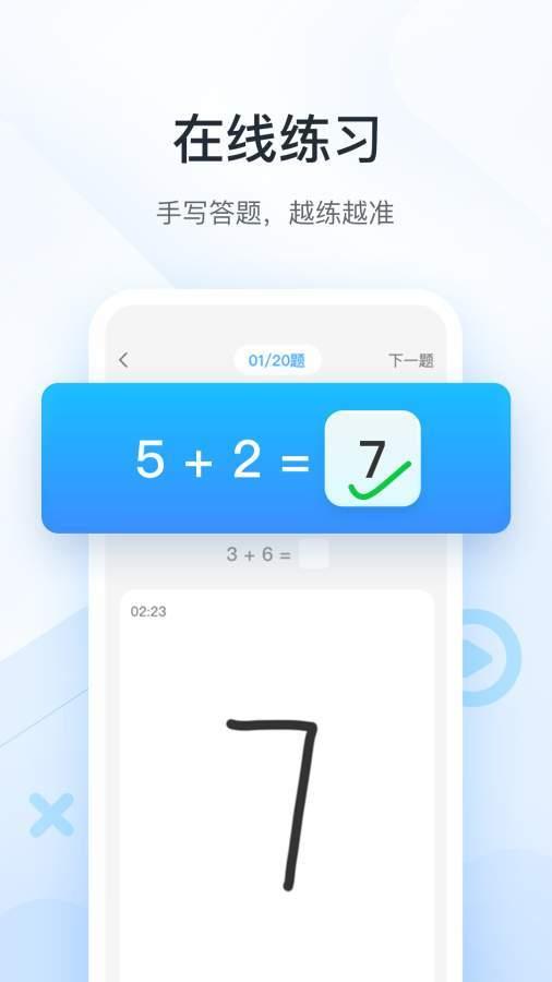 作业帮口算app图3