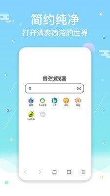 网址导航浏览器app图3