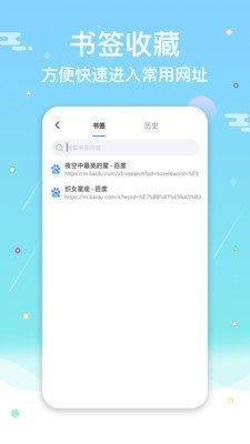 网址导航浏览器app图4