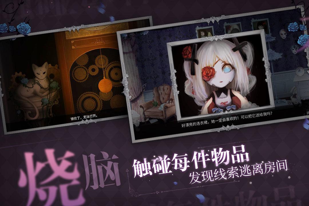 人偶馆绮幻夜破解版图3