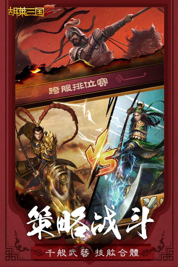 胡莱三国2折扣版