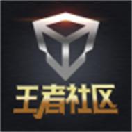 王者社区app v1.0