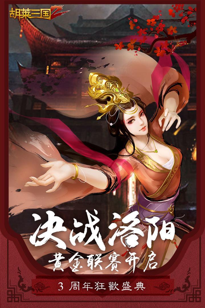 胡莱三国2折扣版图4