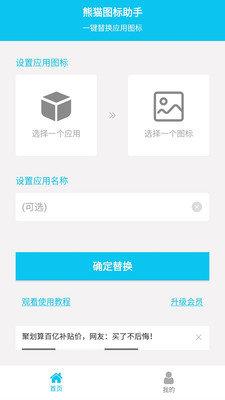 熊猫图标助手app图3