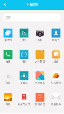 熊猫图标助手app图1
