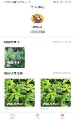 识花神器app图1