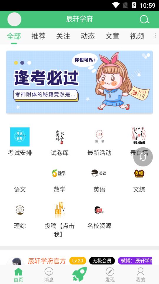辰轩学府官方版图2