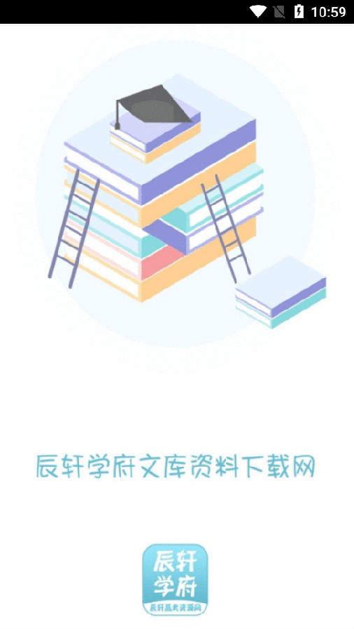 辰轩学府官方版图3