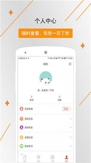 橡皮小说app图1