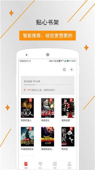 橡皮小说app