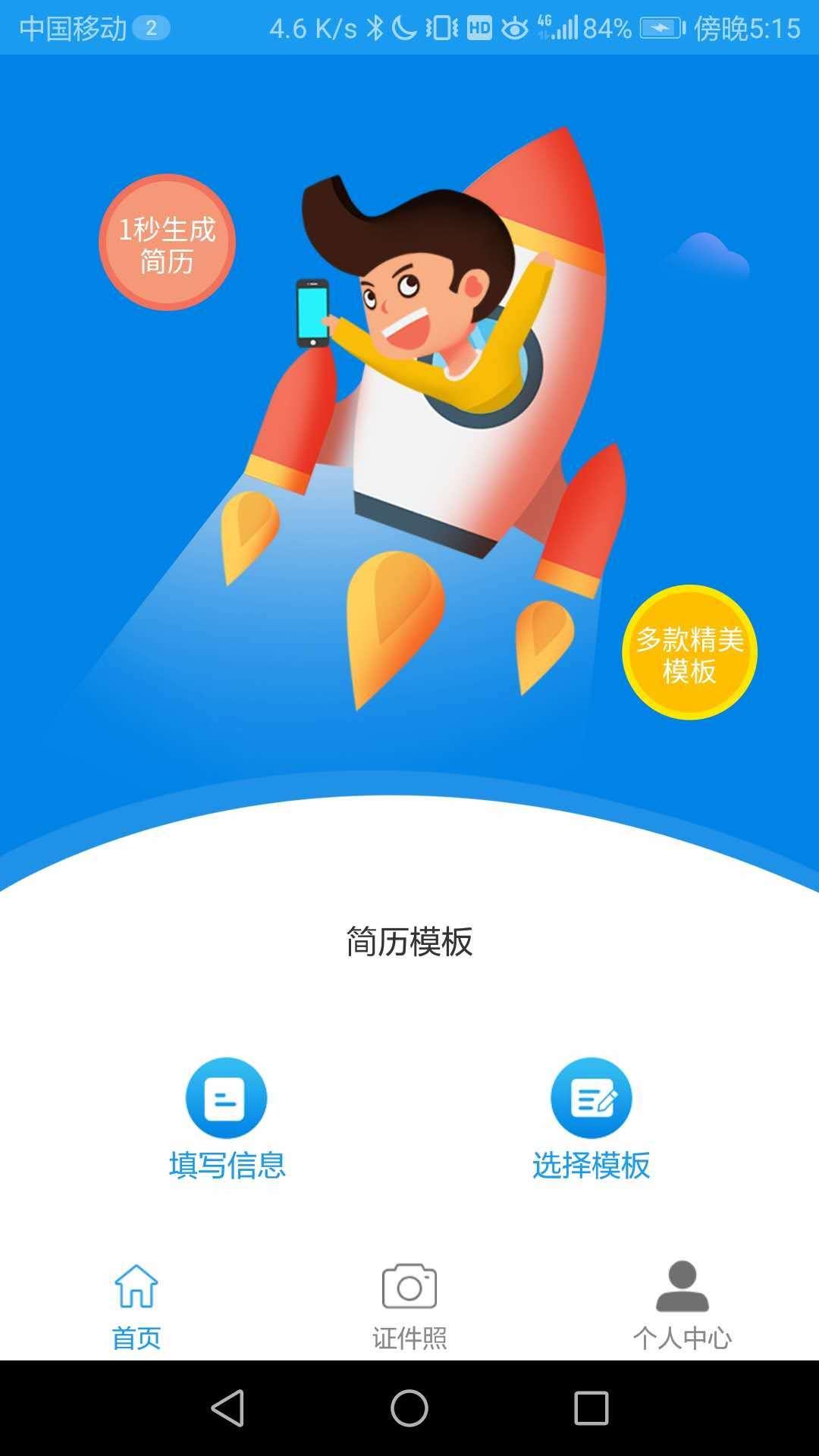 簡歷大師app圖1