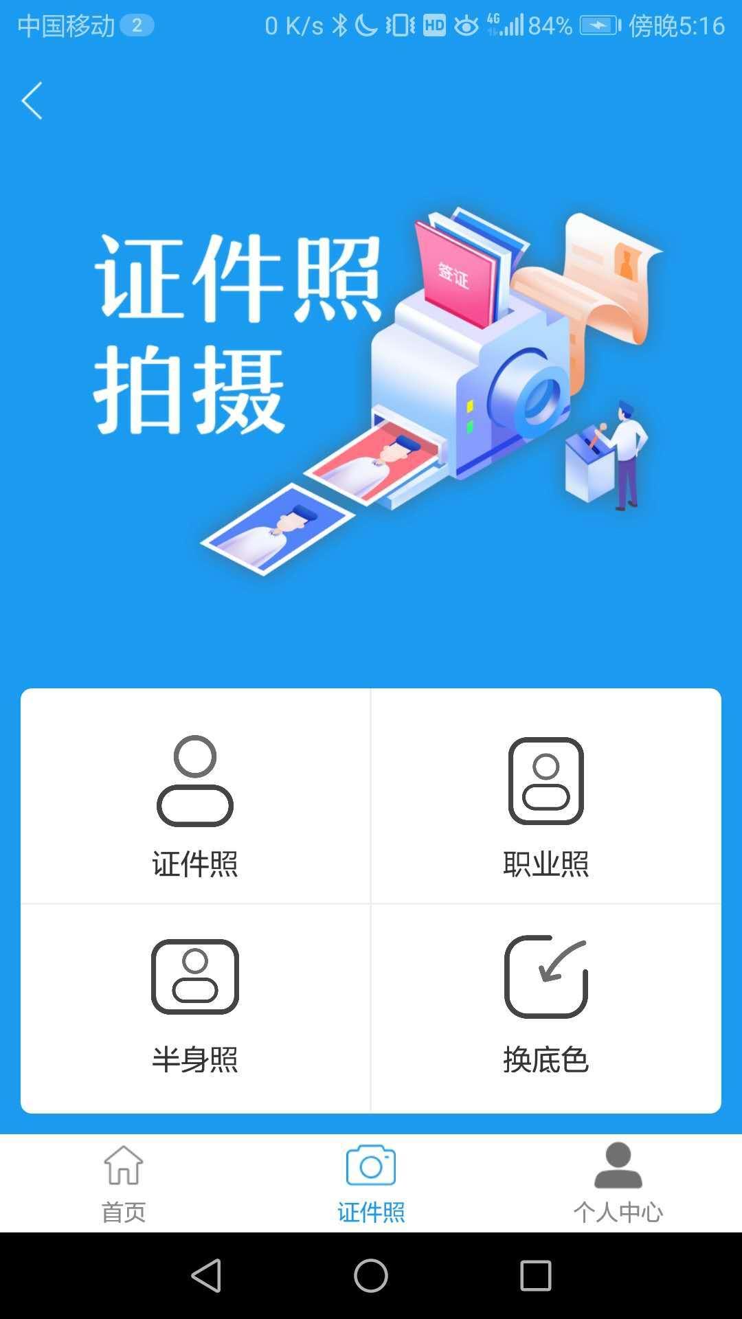簡歷大師app圖3