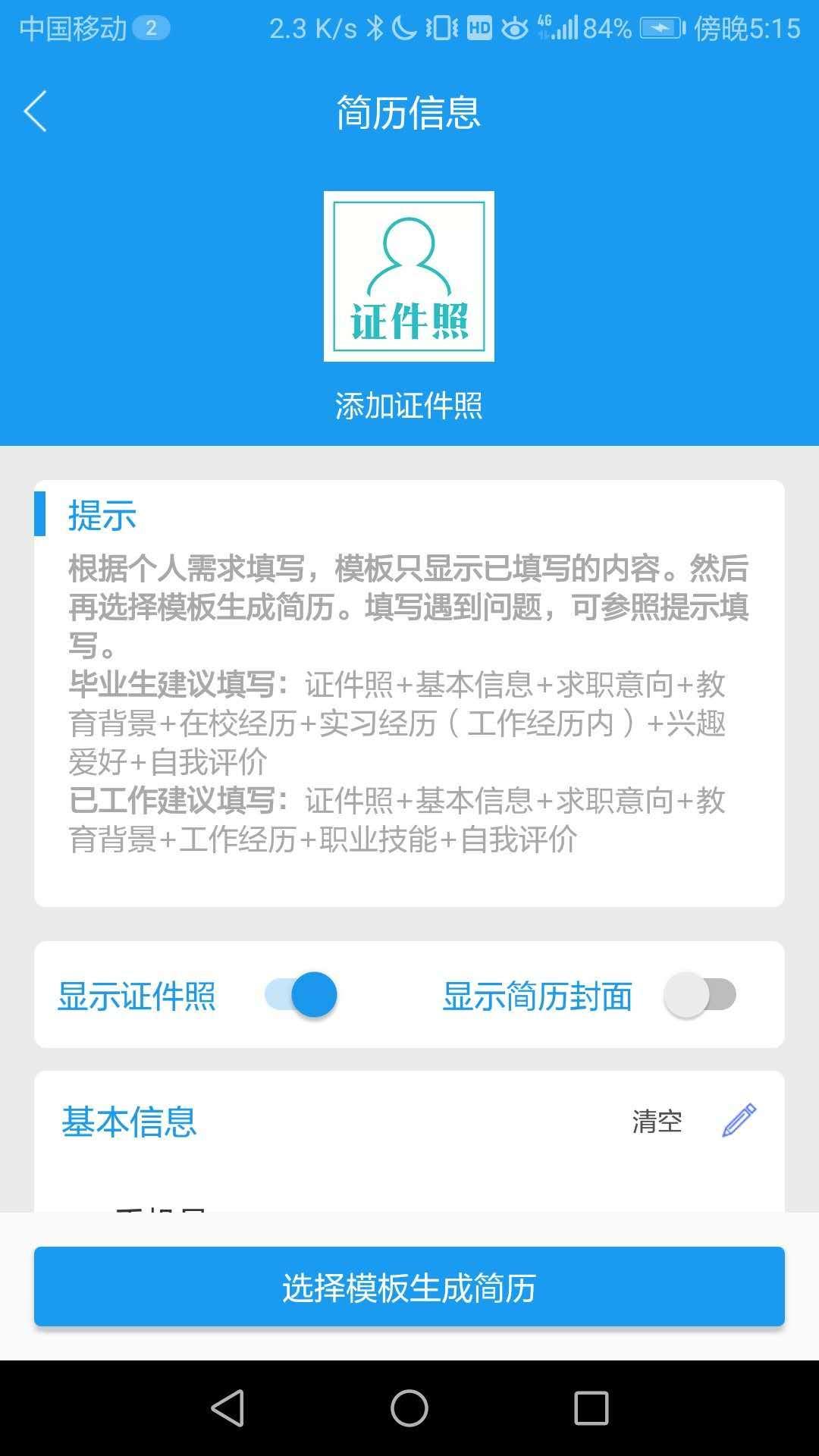 簡歷大師app圖4
