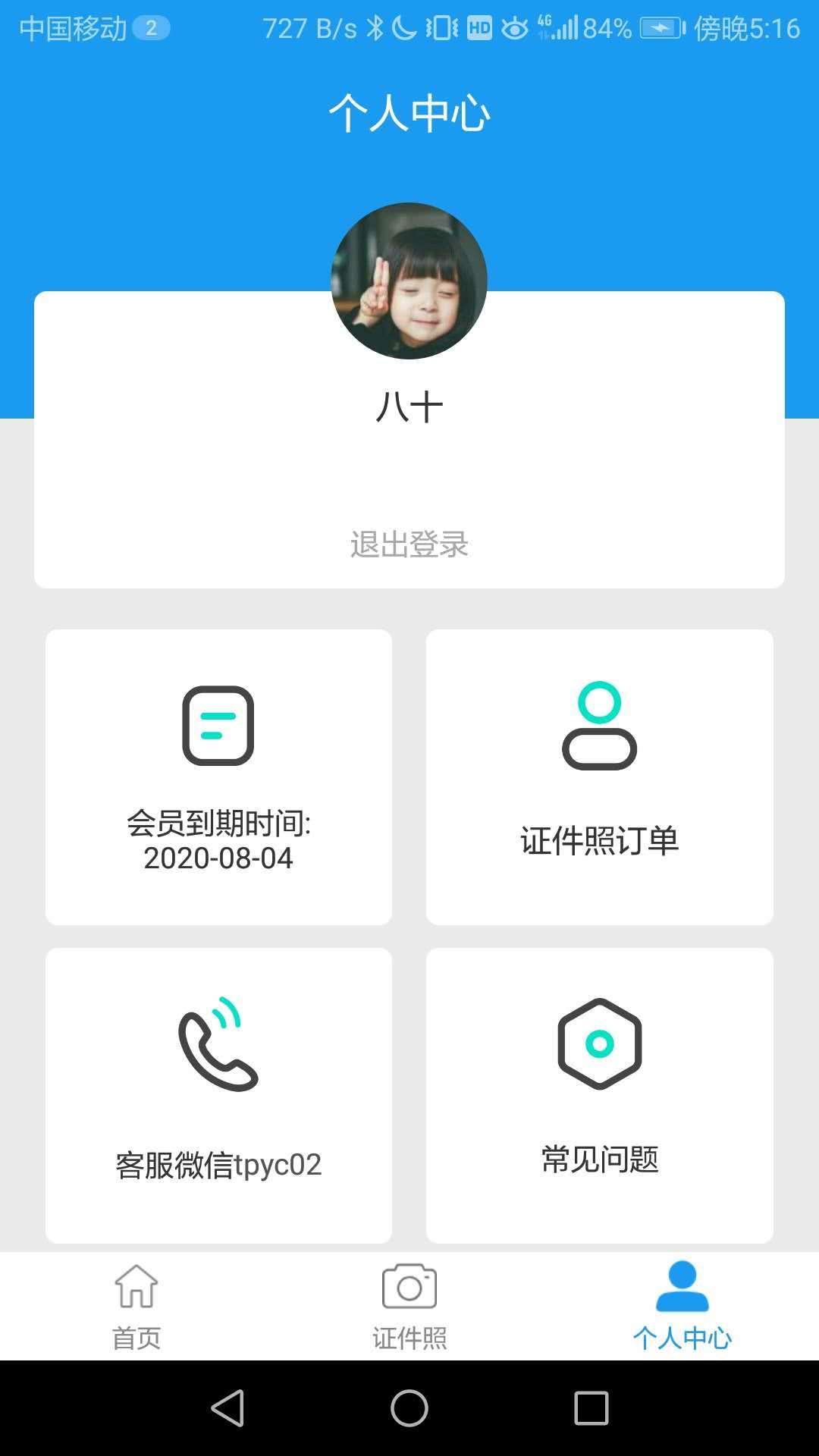 簡歷大師app圖2