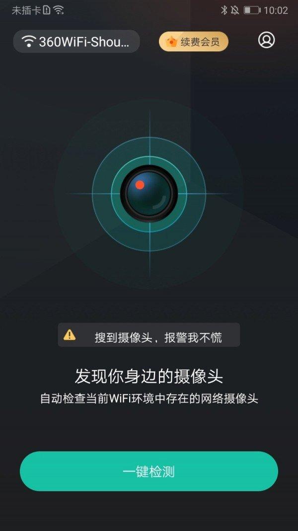 防拍大师app图3