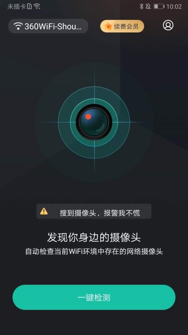 防拍大师app