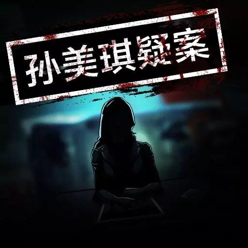 孙美琪安卓版 v1.2