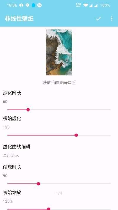 非线性壁纸app图2