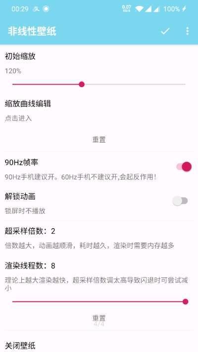 非线性壁纸app