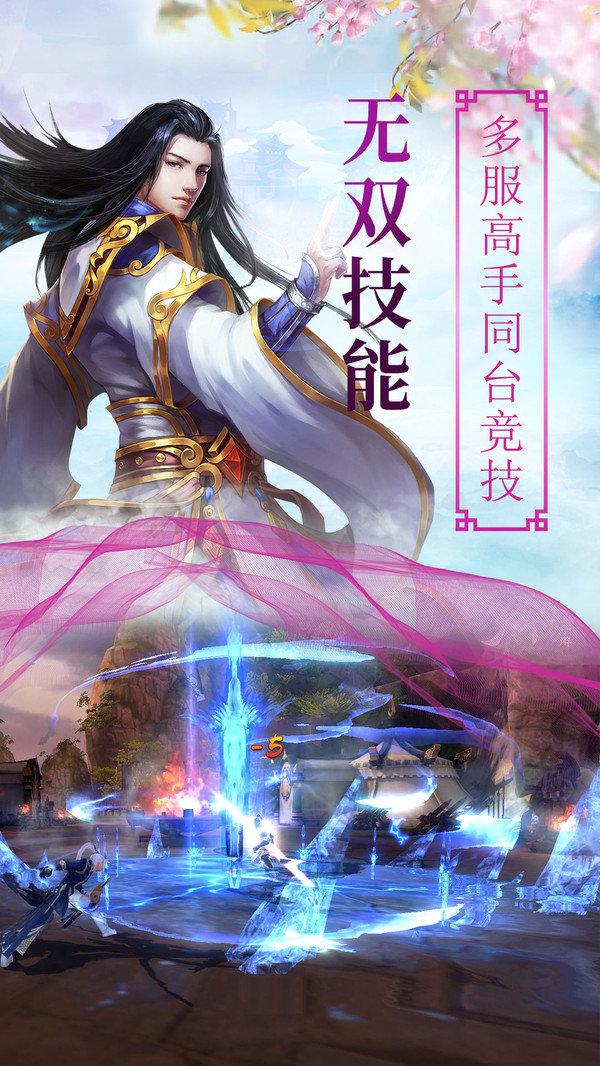 剑侠仙缘红包版图3