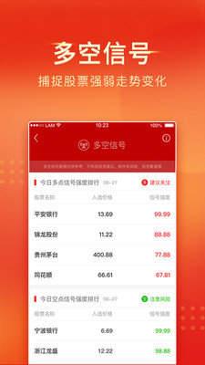 中山证券app