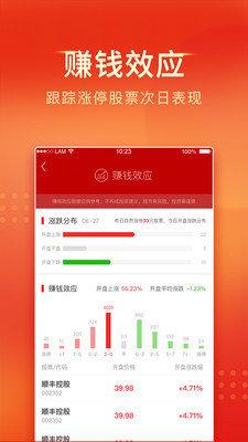 中山证券app图3