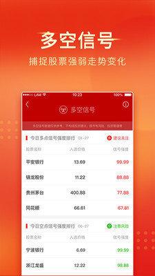 中山证券app图1