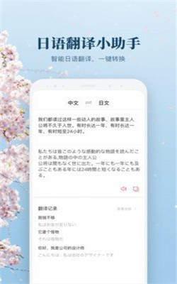 日文翻译软件图2