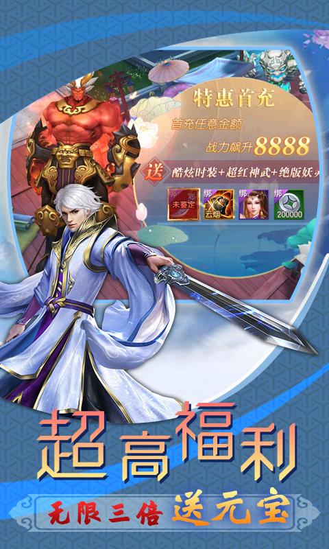 魔剑侠缘礼包版图2