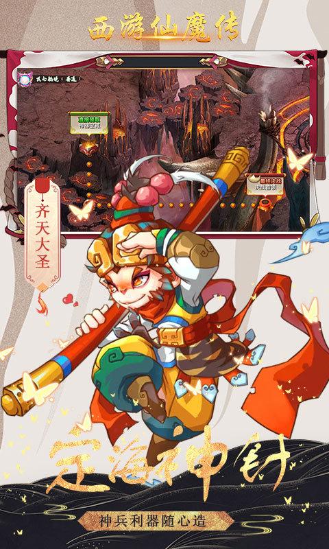 西游仙魔传无限元宝版图2