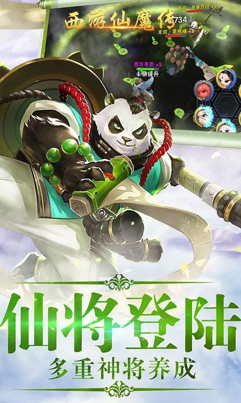 西游仙魔传无限元宝版图4